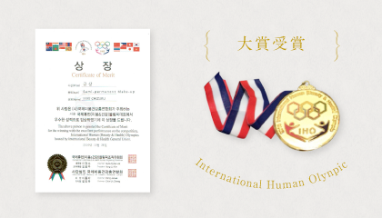 International Human Olynpic 大賞受賞